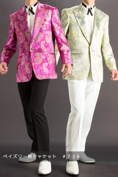 ペイズリー柄シングルジャケット
