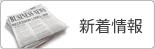 新着情報 | 上野屋