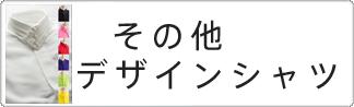 バラ柄シャツ