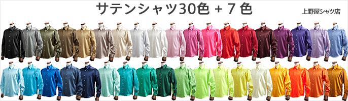 サテンシャツ・カラーシャツ37色
