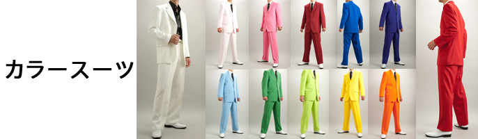 カラースーツ各種