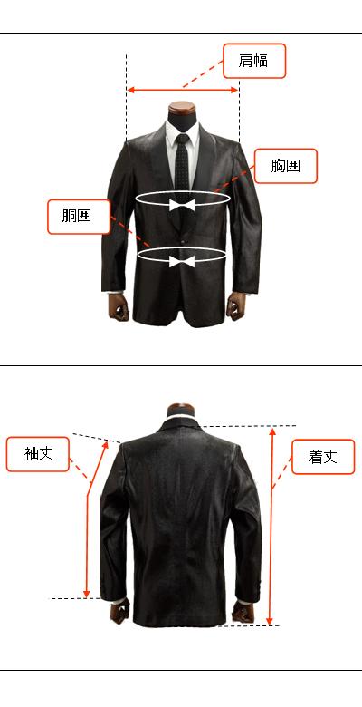 エドワードジャケットのサイズの図り方