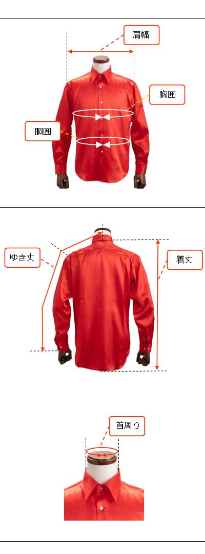 サテンシャツサイズの図り方