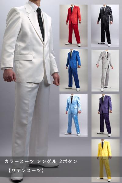 カラースーツ シングル2つボタン 【サテンスーツ】 ホワイト