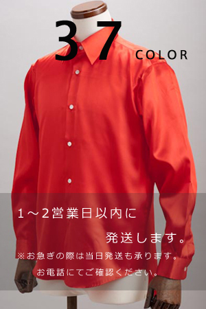 【37色】カラーシャツ・サテンシャツ