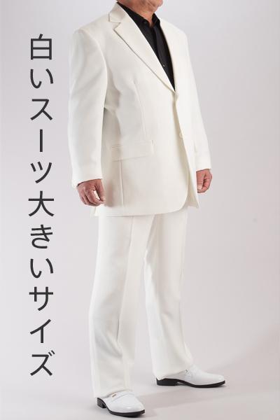 カラースーツ シングル 2つボタンサイドベンツ ホワイト  【ワイドサイズ・Bサイズ】 ノータックパンツモデル