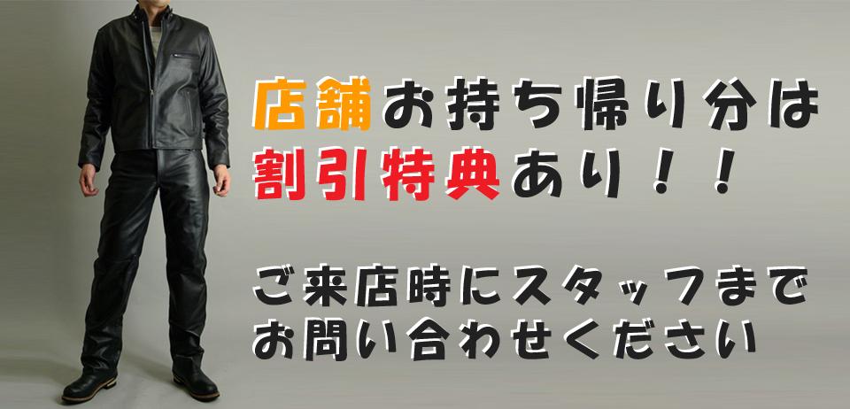 上野革ジャン販売