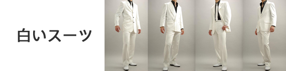 白スーツ・ホワイトスーツ各種