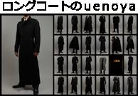 【トレンチコート、ロングコート販売】ロングコートのuenoya