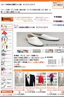 ステージ衣装 通販サイト