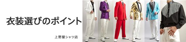 カラオケ衣装の選び方