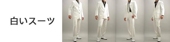 白いスーツ・ホワイトスーツ各種