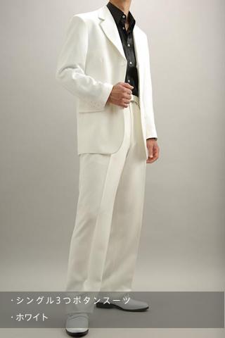 カラースーツ シングル 3つボタン ホワイトワイト