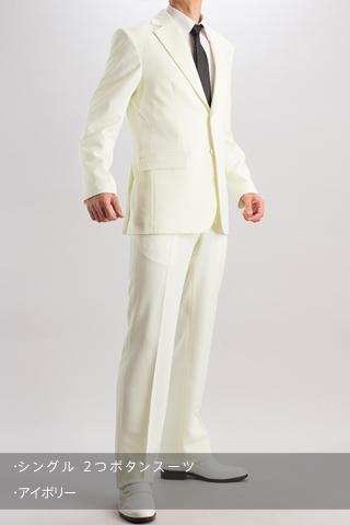 カラースーツ シングル 2つボタン アイボリー
