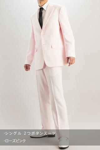 シングル 2つボタンスーツ サイドベンツ ローズピンク