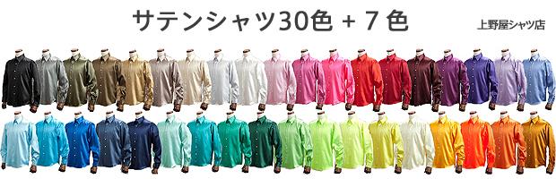 サテンシャツ37色