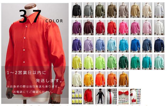 カラーシャツ37色