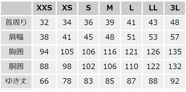 サテンシャツサイズ表