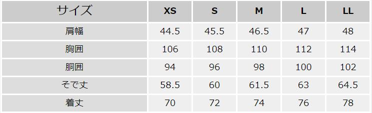 タキシードジャケットサイズ表