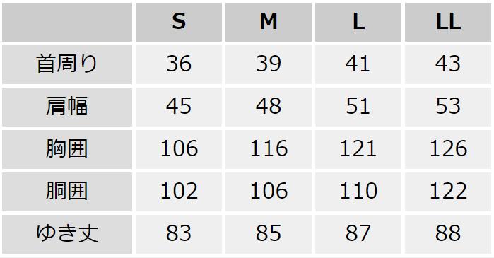 カラーシャツサイズ表