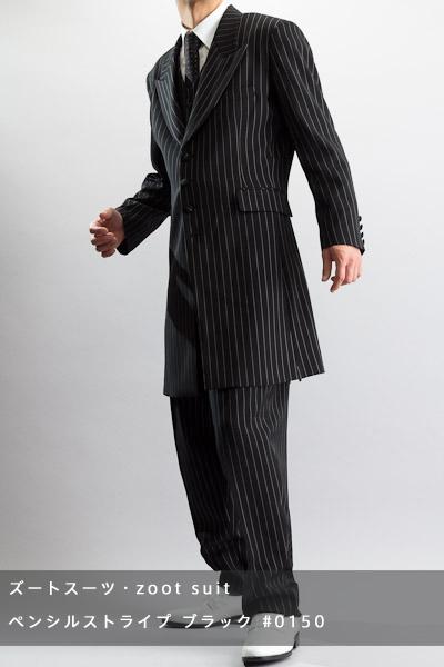 ズートスーツ・zoot suit ピンストライプ #0114